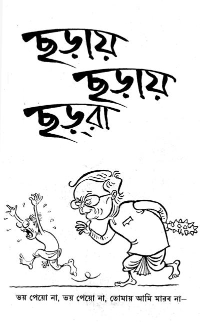 Cartoonpattor_Boi 1
