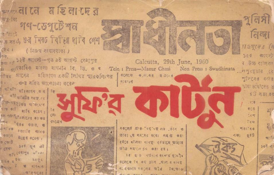 'Swadhinata' Patrikate Sufi r Cartoon_Ekti Boi 1