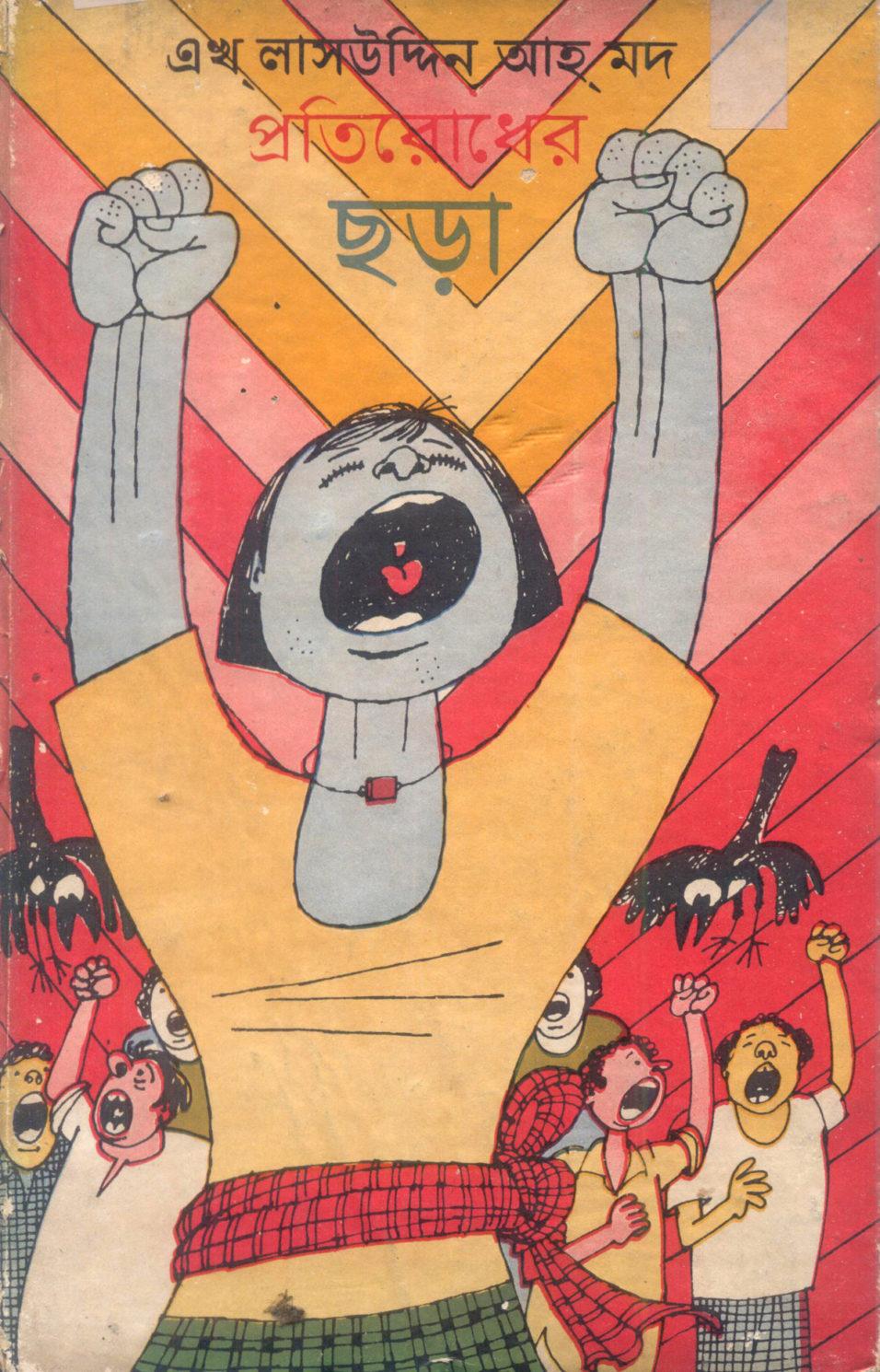 Cartoonpattor_Protirodher-Chhora-2