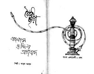 Cartoonpattor_Boithoki Chhora 1