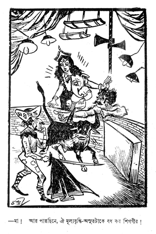 Cartoonpattor_Durga_Chandi Lahiri