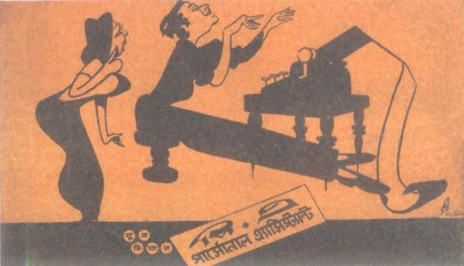 Cholochitra Debabrata Mukhopadhyay
