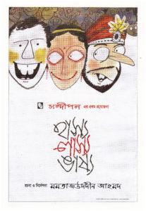 Natok Rafiqun Nabi Bangladesh 1996-1
