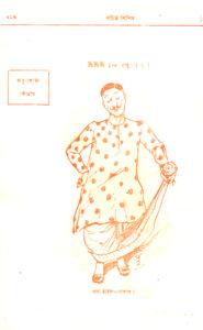 Sachitra Sisir_Benoy Bosu_1330_25 Falgun_ 4 copy