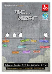 gaan abohomaan 1 poster2