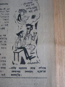 কিছু এবিপি তে প্রকাশিত কার্টুন
