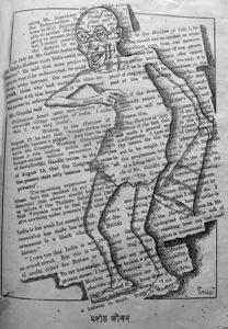 Cartoon-Saila Chakravarty- Bangasree-12