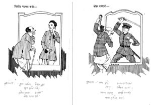 Chitta Bibhrom-Jyotish Chandra Singho-Masik Basumati Bangla1331 _20190823_0002
