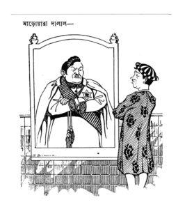 Chitta Bibhrom-Jyotish Chandra Singho-Masik Basumati Bangla1331 _20190823_0004