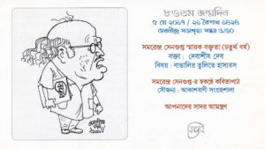 Amontronpotre Cartoon,Debasish Deb