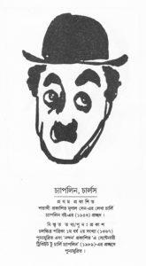 Chaplin,Satyajit Ray