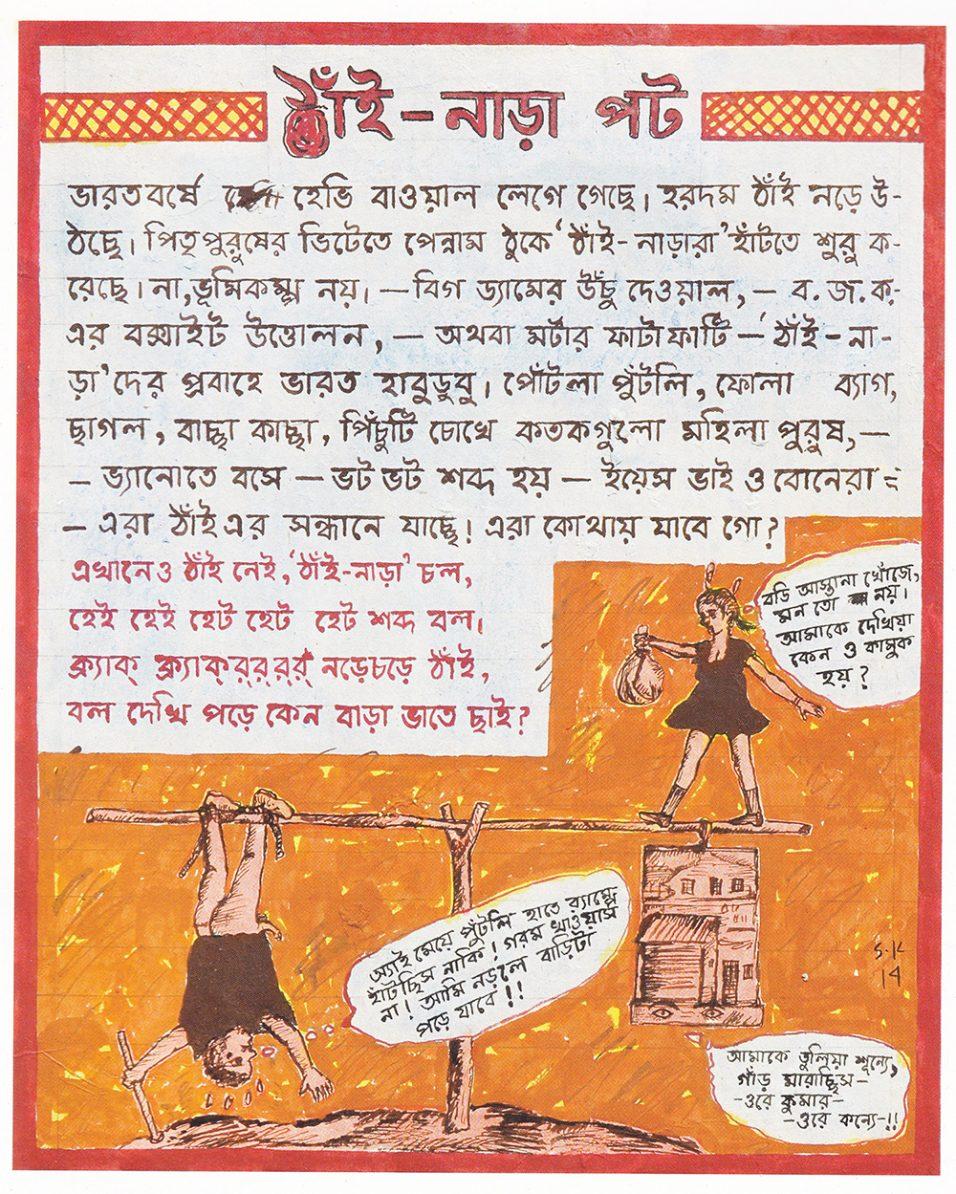 Sandhyakar Kayal_01