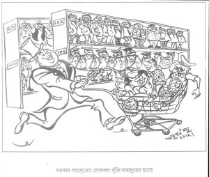Cartoon On Capitalasm_Rituparna Basu_2012_ 18