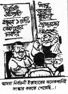 Bajpeyi Sarkar nea Cartoon _Amal Chakravorty 2_20200225_0001