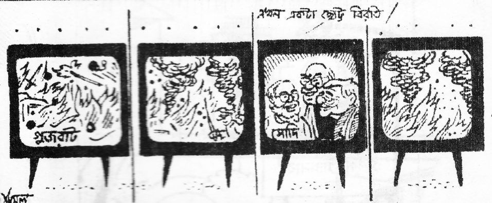 Bajpeyi Sarkar nea Cartoon _Amal Chakravorty11_20200225_0001