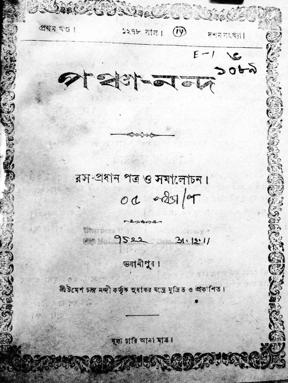 Panchananda (1278 BS) (cover)