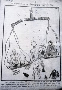 Sailo Chakraborty_Bongosree Aashar 1345
