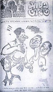 Sailo Chakraborty_Sachitra Bharat 07.08.1954