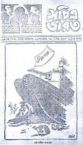 Sailo Chakraborty_Sachitra Bharat 12.06.1956