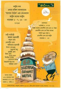 Cartoon Prodorshoni Cartoon Uday Deb