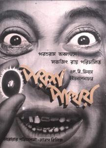Cinemar poster e cartoon 3
