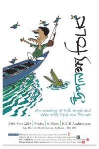Ganer Anusthaner Poster e Cartoon Silpi Upal Sengupta