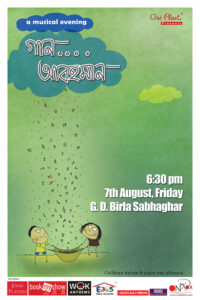 Ganer Anusthaner Poster e Cartoon Silpi Upal Sengupta 2gaan abohomaan 4 poster
