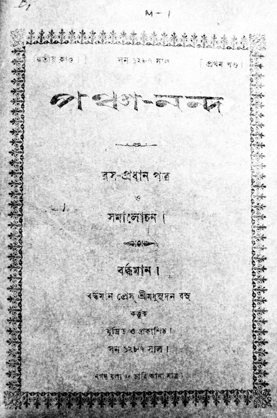 Panchananda (1287BS) (cover)