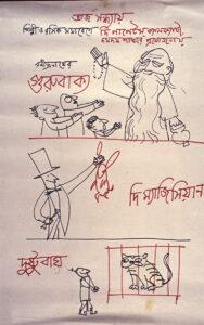 Puppet Show er poster e cartoon silpi Raghunath Goswami 1