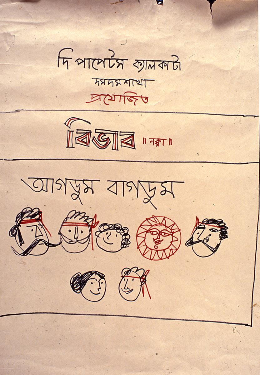 Puppet Show er poster e cartoon silpi Raghunath Goswami 2
