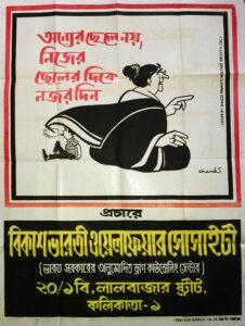 Samajik Poster -Silpi Chandi Lahiri