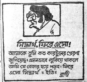 Kutty, Ananda Bazar Potrika