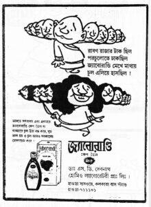 Ranga byango Rashikeshu -Ahibhushan Sonkhya Bongabddo 1406_5 _20200712_0001