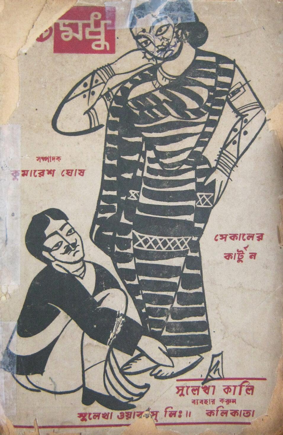 Yasthimadhu