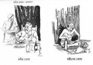 Binoy Kumar Basu 10_20200820_0001