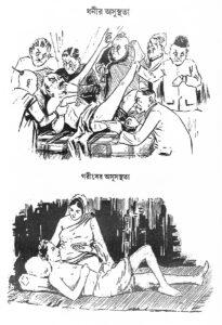 Binoy Kumar Basu 13_20200820_0001
