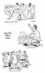 Binoy Kumar Basu 14_20200820_0001