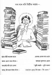 Binoy Kumar Basu 2_20200820_0001