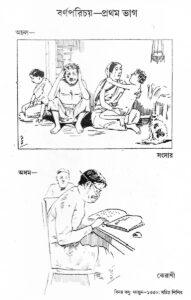 Binoy Kumar Basu 6_20200820_0001