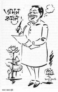 Kinjal Amal Chakra vortyr protikriti 2_20200810_0001