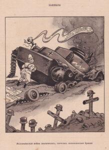 Soviet Cartoon 14