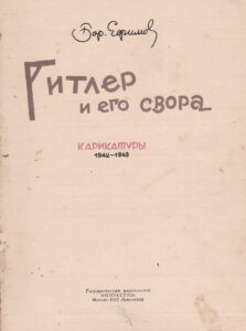 Soviet Cartoon 2