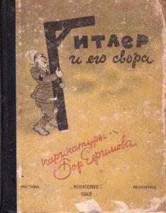 Soviet cartoon 1