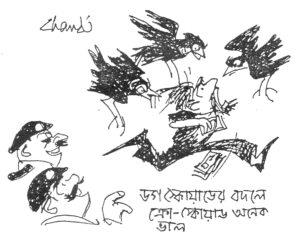 Kinjal Nirbachito 2 Chandi Lahiri 2_20200912_0001