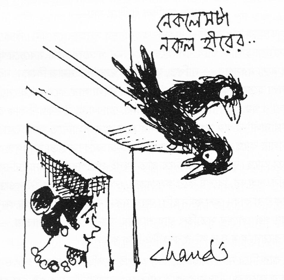 Kinjal Nirbachito 2_ Chandi Lahiri_