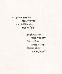 Khapchhara 8_20201012_0001