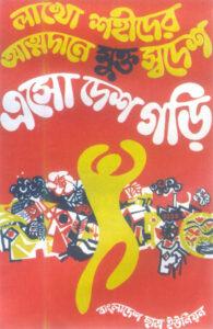 Bangladesh_Studens Union Poster