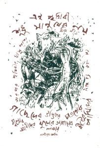 Poster Tapash Konar 2