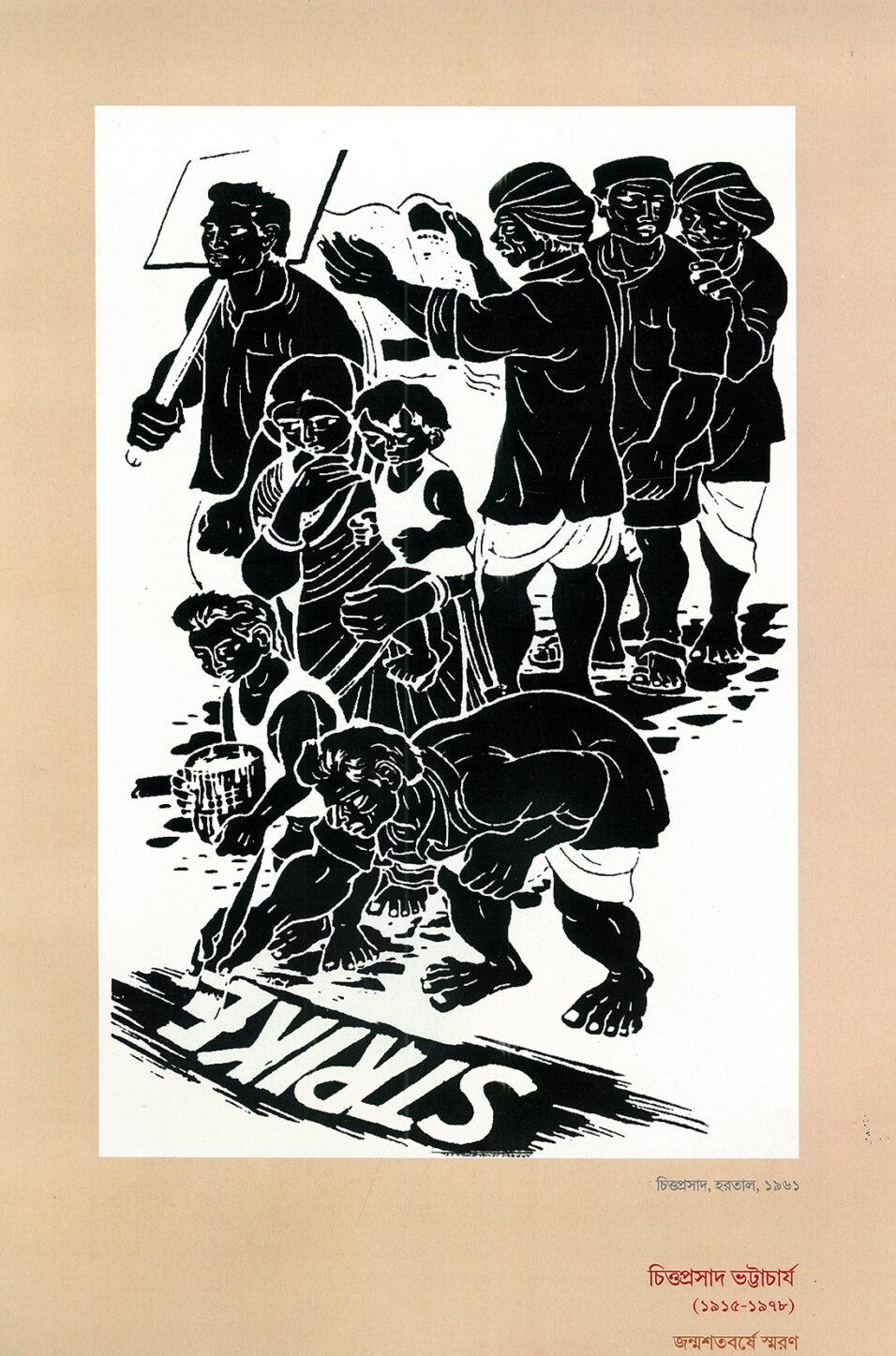 Poster Chittaprosad er chhobi nea
