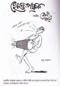 Rebotibhushaner cartoon e Hemonto Mukhopadhyay 1_20201225_0001